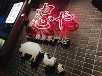 炭火焼鳥専門店忠や@千歳烏山 - 食いたいときに、食いたいもんを、食いたいだけ!