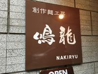 創作麺工房鳴龍@大塚 - 食いたいときに、食いたいもんを、食いたいだけ!
