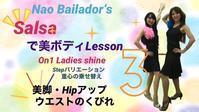 『Salsaで美ボディLesson』②③アップしました - Nao Bailador