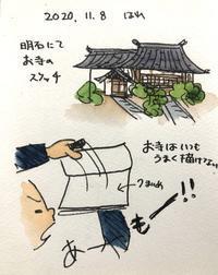 お寺は難しい! - 一天一画   Yuki Goto