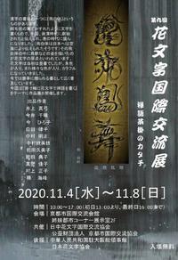 第九回花文字国际交流展 - 日本花文字恊会