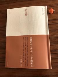 句集「富有柿」 - 円座抄
