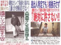 放送大学など無関係な賛同者を騙る怪文書再び - kudocf4rの鉄道写真とカメラの部屋2nd