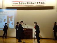 令和2年度会津若松市技能功労者表彰式 - 漆器もある生活