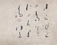 真っ青な空…      「里」 - 筆文字・商業書道・今日の一文字・書画作品<札幌描き屋工山>