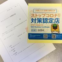 【出店日誌】ストップコロナ対策認定店になってます! - キッチンカー蔵っCars'