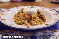 【大失敗】黒い豚カレーうどんの炊き込みご飯 - 武蔵野うどん&田舎うどん 2杯目