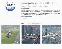 祝!読売新聞航空部 instagram開設!! - ■□ほーどー飛行機□■Aerial news gathering