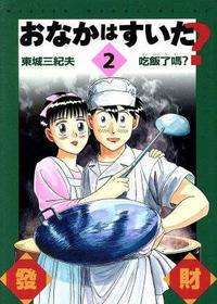 蒸してから焼いた「ぎょうざ」とスイートポテトパイ - 登志子のキッチン