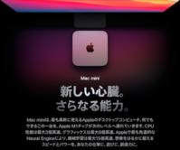 Mac miniを考える - I rav,Mac!'20