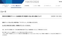 TOKYO2020 チケット払戻し - 『文化』を勝手に語る