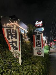 町田多摩境:「ステーキガスト」閉店Σ( ̄ロ ̄lll)!!かなりショック! - CHOKOBALLCAFE