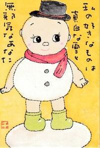 キューピー・私の好きなものは - 北川ふぅふぅの「赤鬼と青鬼のダンゴ」~絵てがみのある暮らし~