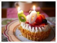 ラ・フランスの還暦ケーキ('ω') - ほっこりほっこりしましょ。。