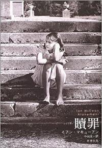 感情移入も過ぎると「贖罪」(イアン・マキューアン) - 梟通信~ホンの戯言
