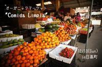 12月13日オーガニックマーケットin日高町「comida limpia」はじまります! - 手作り生活~道草屋日記~