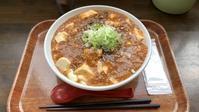 ボリューム満点  汁なしマーボ麺&ごまだれつけ麺 まるしん - 麹町行政法務事務所