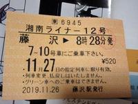 東海道線【湘南ライナーから特急湘南へ】値上げ - お散歩アルバム・・静かな睦月