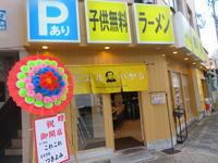【新店】柚子あっさり柚子塩そば@ザビエルハヤシ - 黒帽子日記2