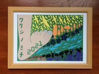 2021カレンダー「 ワタシノミチ 」 - 絵描き「Ebina☆Keiko」のブログと言うよりお知らせ板