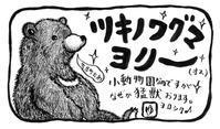 気になる生物⑪《ツキノワグマ・ヨリー》 - 絵本作家 井川ゆり子 のんびりブログ