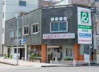 日東紅茶ティーパーラー - 旅年譜  Chronological Record of Junya Nakai's travel