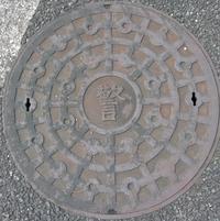 「警」マンホール - 鴎庵