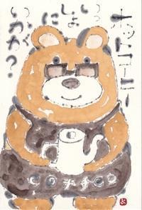 くまさんのコーヒーショップ - 北川ふぅふぅの「赤鬼と青鬼のダンゴ」~絵てがみのある暮らし~