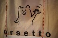 orsetto (オルセット)    東京都中野区鷺宮/イタリア料理 オステリア - 「趣味はウォーキングでは無い」