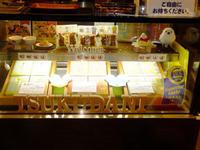 羽田空港*ディスプレイ2020 冬 - つくだ煮屋ネット担当*はみだしブログ