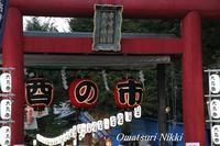 二の酉(東京都八王子市大鳥神社) - お祭り日記 2017-