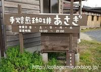 手焙煎珈琲あさぎ@三重県四日市市 - 40代からの身の回り整理塾~自分カルテ®をつくろう