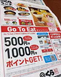 Go to eat キャンペーン - 極私的本棚