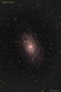 秋の夜長を星撮り<M33> - 奥武蔵の自然