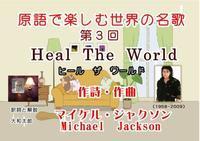 """「原語で楽しむ世界の名歌」第3回""""Heal The World"""" - As Time Goes By"""