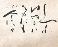そう寒くもなく…        「人」 - 筆文字・商業書道・今日の一文字・書画作品<札幌描き屋工山>