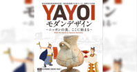 ニコ美でYAYOI モダンデザイン -ニッポンの美、ここに始まる-@愛知県陶磁美術館を観た - 鴎庵