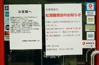 お世話になった中華の閉店 - 照片画廊