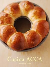 週末のパン作り:ふんわりリングパン - Cucina ACCA(クチーナ・アッカ)