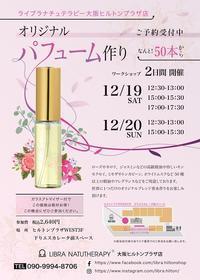 【12月イベント】ヒルトンオリジナルパフューム作り - ライブラナチュテラピーの aroma な話