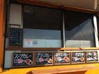 【出店日誌】先週末(11/13〜15)の出店で… - キッチンカー蔵っCars'