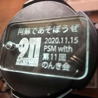 2011-159:あそであそぼうぜPSM with のんき会 - ブーヤンとボク☆達との日々