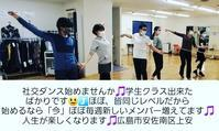 広島市の大学生、高校生、中学生、小学生のみなさん   社交ダンス、競技ダンス、ダンススポーツ、ペアダンス    初心者募集中です😃⤴️ - 広島社交ダンス 社交ダンス教室ダンススタジオBHM教室 ダンスホールBHM 始めたい方 未経験初心者歓迎♪
