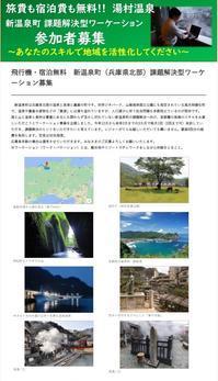 【 新温泉町・湯村温泉で無料テストワーケーション募集しています 】 - 朝野家スタッフのblog
