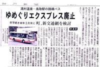 【 湯村温泉-鳥取駅結ぶ「ゆめぐりエクスプレス」廃止赤字続き来年3月末 】 - 朝野家スタッフのblog