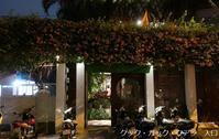 47. 旧館は休館 / クック・ガック・クアン  - ホーチミンちょっと素敵なカフェ・レストラン100