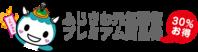 【ふじさわ元気回復プレミアム商品券】追加発行騒動記 - お散歩アルバム・・春日和花粉日和
