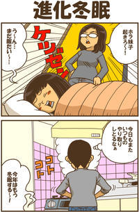 進化冬眠 - 戯画漫録