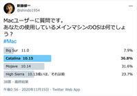 2020/11/16MacOSについてアンケートしてみました - shindoのブログ