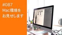 2020/11/16#087Mac環境をお見せします - shindoのブログ
